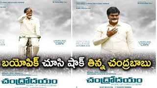 CM Chandrababu BIOPIC Chandrodayam Movie First Look..