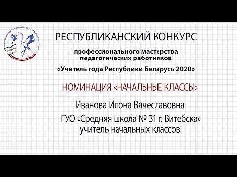 Начальные классы. Иванова Илона Вячеславовна. 22.09.2020