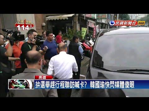 外交部.內政部介入支援 韓國瑜竟扯中央卡韓-民視新聞
