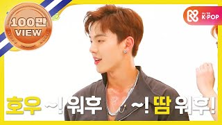 [Weekly Idol EP.380] MONSTA X's 'Shoot Out' roller coaster dance challenge!