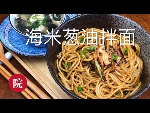 【彬彬有院】食•海米葱油拌意面+紫菜虾皮蛋花汤//Spaghetti with Dried Shrimps and Charred Scallion sauce