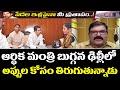 ఆర్థిక మంత్రి బుగ్గన అప్పుల కోసం తిరుగుతున్నాడు..!   TV5 News Digital