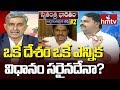 One Nation One Election is it Possible in India ? | Satantra Bharatam #2 | hmtv