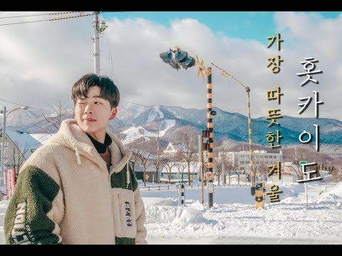 미친 편집과 영상미에 치이는 겨울 홋카이도 여행❄️ 거기에 남자들 넘나 볼매 ♥ / Nocturnal (야행성)-SHAUN (숀)
