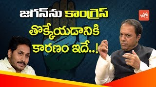 Why Congress Party differentiated Jagan? Former Speaker Su..