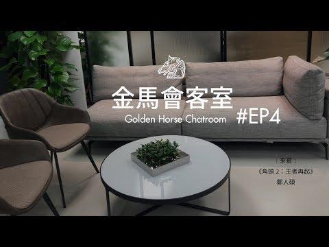 金馬55 │ 金馬會客室 EP04 - 鄭人碩