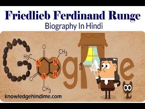 फ्रीएडलीब फ़र्दिनांद रंग, Friedlieb Ferdinand Runge in hindi