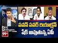 పవన్ ఫస్ట్ రియాక్షన్.. షేక్ అవుతున్న ఏపీ | Big Discussion With Varma | 99TV