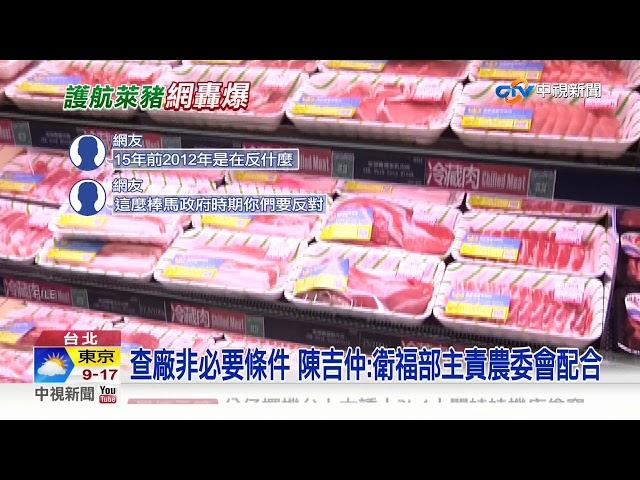 開放萊豬 蔡英文:市場多個選擇 非一定要食用