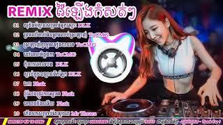 Khmer Remix Song Nonstop 2018 វ៉ៃឡើងកំសត់ៗ ARS TuCMG DLX