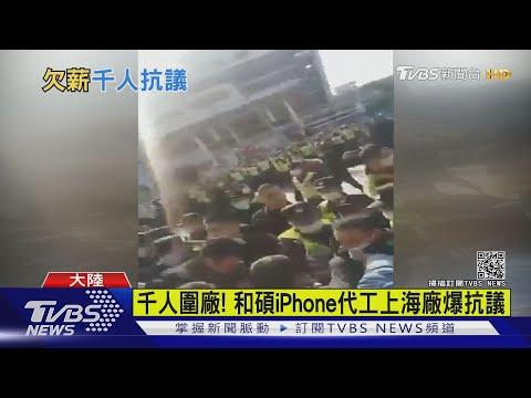 千人圍廠! 和碩iPhone代工上海廠爆抗議|TVBS新聞