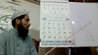 Training/Course for Tajweed by Qari UbaidUllah Sb Noorani Quranic Qaida Qawaid b/w plate 7 & 8