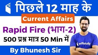 Last 12 Months Current Affairs 2018 | Top 500 Current Affairs Questions Part-2