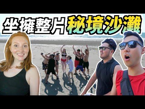 沒有人的台南秘境沙灘!! 有錢人的世界讓人無法想像!!【台南系列#4】