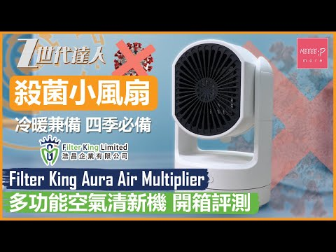 Filter King Aura Air Multiplier 多功能空氣清新機 開箱評測 | 殺菌小風扇 冷暖兼備 四季必備