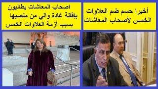 أخيرا حسم ضم العلاوات الخمس واصحاب المعاشات يطالبون بإقا ...