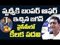 Comedian Prudhvi F 2 F after appointed as YSRCP State Secretary