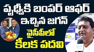 Comedian Prudhvi F 2 F after appointed as YSRCP State Secr..