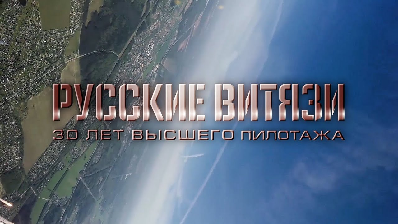 Пилотажной группе «Русские витязи» - 30 лет