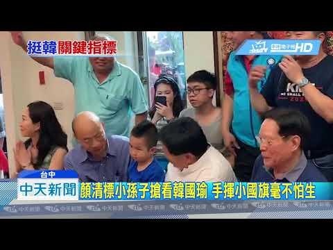 20190623中天電視 顏清標「三代同堂」挺韓 活潑小孫子搶看險跌倒