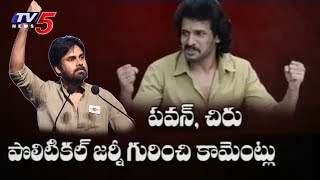 Do Pawan & Upendra Political Entry Create History ?..