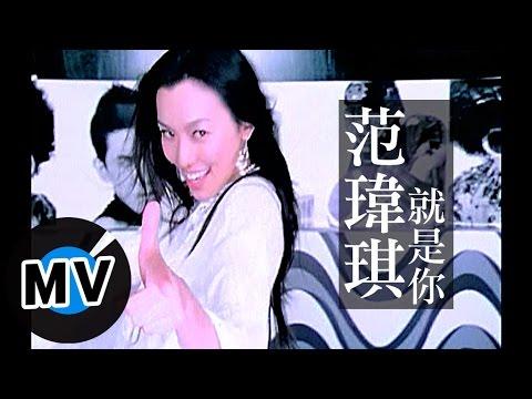 范瑋琪 Christine Fan - 就是你 (官方版MV)