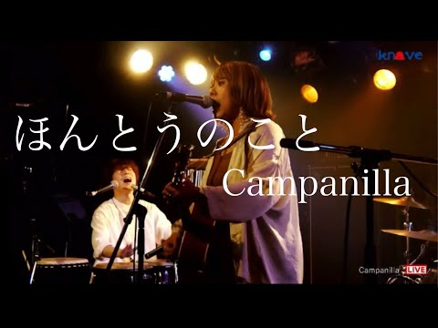 ほんとうのこと / Campanilla