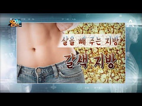 [예능] 나는 몸신이다 164회_180220 - 살을 빼주는 지방, 갈색지방