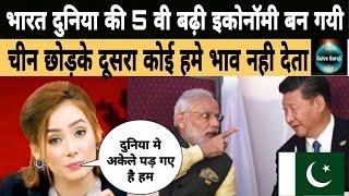 India ki tarraki Dekhkar Pakistan Media ki Reaction   Pak media on India Economy 2020