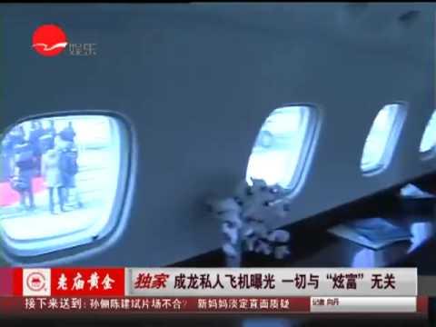 """独家:成龙私人飞机曝光 一切与""""炫富""""无关"""