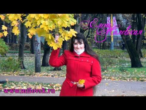 Елена Миловская - Ангел