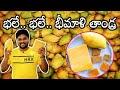నోరూరించే భీమాళి మామిడి తాండ్ర | Bhimali Mamidi Tandra | Mango Jelly Making in Telugu | Aadhan Food