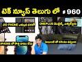 Tech News in Telugu 960:iphone 13,jio next price,samsung M52,google clock,iqoo z5,oneplus blast