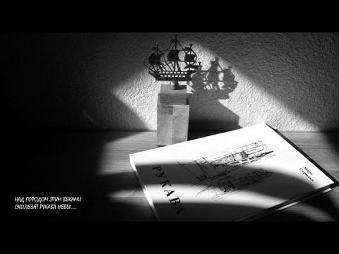 НЕВА (стихи) www.noteeight.ru