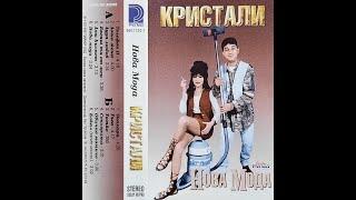 Орк.Кристали - Лош Късмет 1996