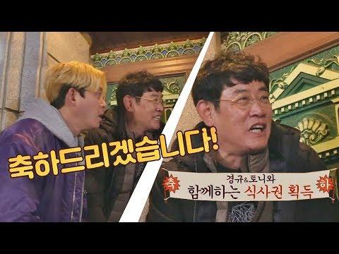 [한 끼 성공] 경규&토니와 함께하는 '식사권 획득'☆ 한끼줍쇼 74회