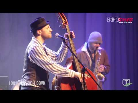 Billy's Band Коктейль из лунного света live 22.02.13 Брянск