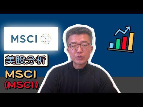 【美股分析】金融數據資料和軟體供應公司#MSCI (MSCI)
