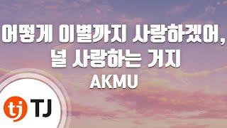 [TJ노래방] 어떻게이별까지사랑하겠어, 널사랑하는거지 - 악동뮤지션 / TJ Karaoke