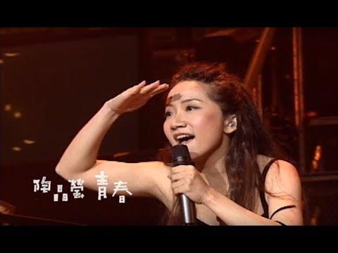 陶晶瑩-青春