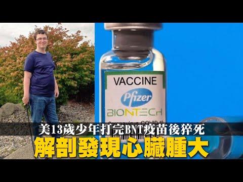 13歲美國少年打完BNT疫苗後猝死 解剖發現心臟腫大 | 台灣新聞 Taiwan 蘋果新聞網