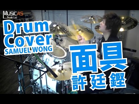 面具 -許廷鏗 Drum Covered by SAMUELwong