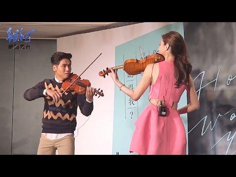 林逸欣發片記者會和蔡旻佑 雙小提琴對尬 - 查爾達斯舞曲
