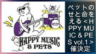 ペットの幸せと命を考える<HAPPY MUSIC & PETS vol.1>開催決定