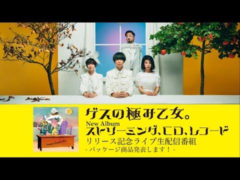 ゲスの極み乙女。New Albumリリース記念ライブ配信