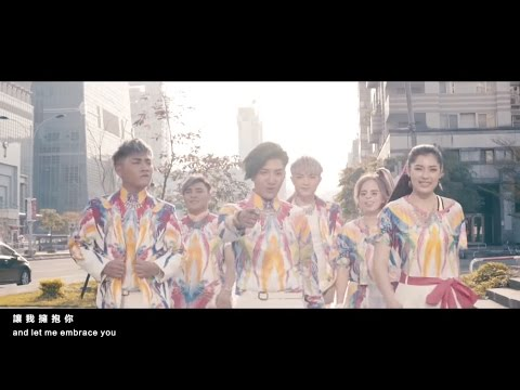 【2017世大運主題曲 29th Summer Universiade】I-WANT星勢力 - 擁抱世界擁抱你 (Embrace the World with You) Official MV