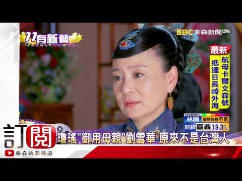 瓊瑤「御用母親」劉雪華 原來不是台灣人