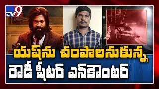 Gangster who took supari to murder KGF hero Yash encounter..