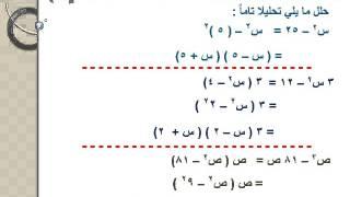 شرح درس تحليل الفرق بين مربعين الرياضيات الصف التاسع المتوسط