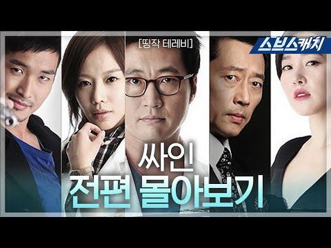 박신양, 김아중 주연 '싸인' 《띵작테레비 / 드라마 다시보기 / 스브스캐치》